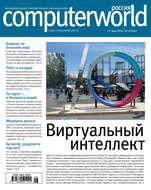 Журнал Computerworld Россия №08\/2016