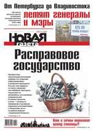 Новая газета 59-2016