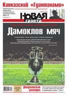 Новая газета 62-2016