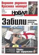 Новая газета 63-2016