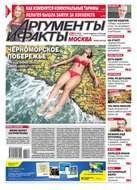 Аргументы и факты Москва 26-2016