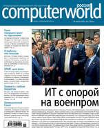 Журнал Computerworld Россия №11\/2016