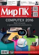 Журнал «Мир ПК» №07-08\/2016