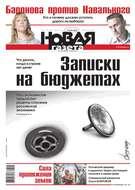 Новая газета 102-2016
