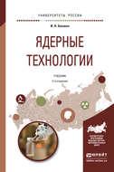 Ядерные технологии 2-е изд., испр. и доп. Учебник для бакалавриата и магистратуры