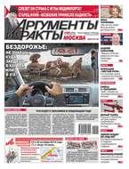 Аргументы и факты Москва 41-2016
