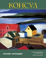 Журнал «Консул» № 1 (36) 2014