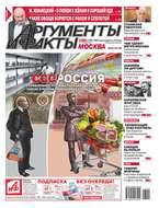 Аргументы и факты Москва 01-02-2017