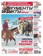 Аргументы и факты Москва 03-2017