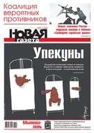 Новая газета 05-2017