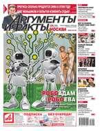 Аргументы и Факты Москва 04-2017