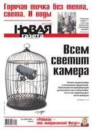 Новая Газета 11-2017