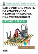 Самоучитель работы на смартфонах и коммуникаторах под управлением Symbian OS