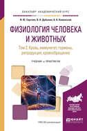 Физиология человека и животных в 3 т. Т. 2 кровь, иммунитет, гормоны, репродукция, кровообращение. Учебник и практикум для академического бакалавриата