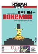 Новая Газета 50-2017