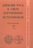 Древняя Русь в свете зарубежных источников. Том IV. Западноевропейские источники