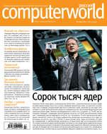 Журнал Computerworld Россия №07\/2017