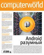 Журнал Computerworld Россия №08\/2017