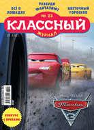 Классный журнал №23\/2017