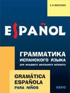Грамматика испанского языка для младшего школьного возраста