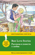 Рассказы и повести о любви \/ Best Love Stories. Метод комментированного чтения