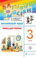 Книга для учителя к учебнику О. В. Афанасьевой, И. В. Михеевой «Английский язык. 3 класс»