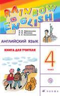 Книга для учителя к учебнику О. В. Афанасьевой, И. В. Михеевой «Английский язык. 4 класс»