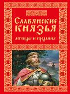Славянские князья. Легенды и предания