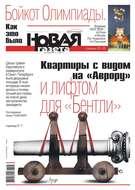 Новая Газета 128-2017