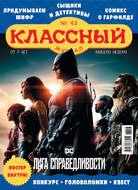 Классный журнал №43\/2017