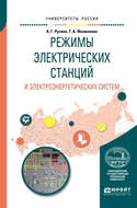 Режимы электрических станций и электроэнергетических систем. Учебное пособие для вузов