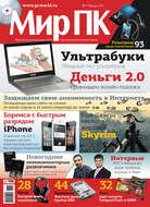 Журнал «Мир ПК» №01\/2012