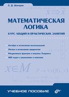 Математическая логика. Курс лекций и практических занятий