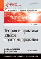 Теория и практика языков программирования