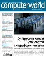 Журнал Computerworld Россия №18\/2017