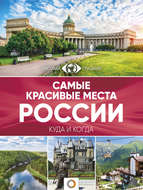 Самые красивые места России. Большой путеводитель по городам и времени