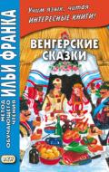 Венгерские сказки = Magyar népmesék