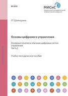 Основы цифрового управления. Основные понятия и описание цифровых систем управления. Часть 1