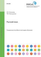 Русский язык. Справочное пособие для студентов из стран СНГ