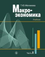 Макроэкономика. Учебник для вузов. Часть I