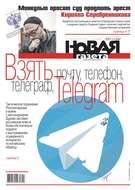 Новая Газета 42-2018