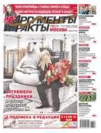 Аргументы и Факты Москва 19-2018