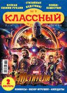 Классный журнал №09\/2018