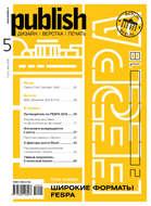 Журнал Publish №05\/2018