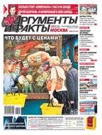 Аргументы и Факты Москва 22-2018