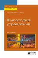 Философия управления 2-е изд., испр. и доп. Учебное пособие для бакалавриата и магистратуры