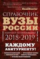 Вузы России. Навигатор по образованию, 2018-2019