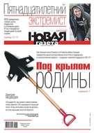 Новая Газета 60-2018