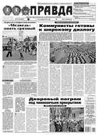 Правда 112-2016