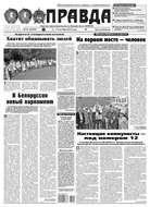 Правда 101-2016